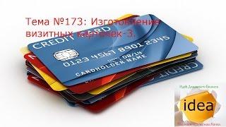 видео Изготовление визитных карточек
