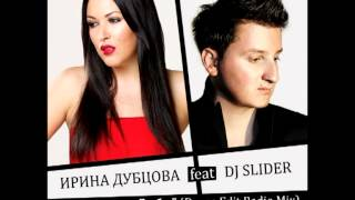 ИРИНА ДУБЦОВА Feat DJ SLIDER ЕШЬ МОЛИСЬ ЛЮБИ REMIX