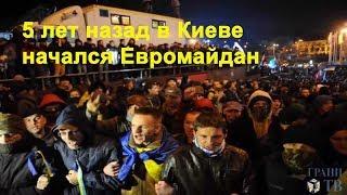 Пять лет назад, 21 ноября 2013 года, в центре Киева начался Евромайдан