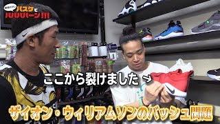 YouTube動画:【バスケ・バッシュ】バスケの聖地!MS東京で最新のバスケグッズチェックしてきました!