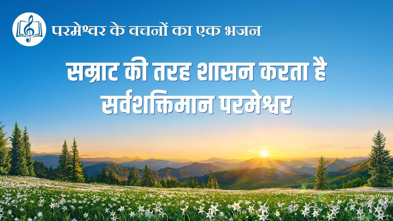 सम्राट की तरह शासन करता है सर्वशक्तिमान परमेश्वर   Hindi Christian Song With Lyrics