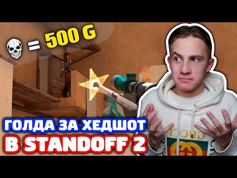 ЗА КАЖДЫЙ ХЕДШОТ ДАРЮ 500 ГОЛДЫ В STANDOFF 2!