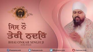 Jis Nu Teri Nadar  |  Sohana Samagam 2018 | Bhai Onkar Singh Ji Una Wale | Harjas Records