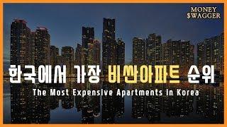 한국에서 가장 비싼 아파트 순위 | 머니스웨거