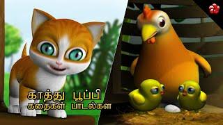Love Tamil Kathu story ★ Pupi & Egg story ★ Kids song ★ Tamil educational and moral cartoon stories