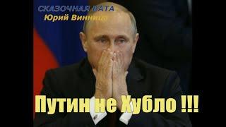 В России паника из за Украинской шутки про Путина