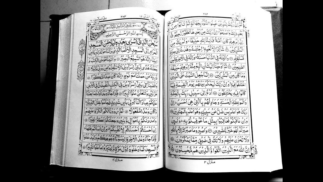 Quran Pak 16 Lines Pdf