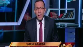 على هوى مصر - خالد صلاح : تصليح منظومة القضاء أهم ما يواجه الدولة في الوقت الحالى