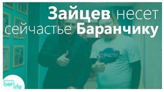 ЗАЙЦЕВ НЕСЕТ СЕЙЧАСТЬЕ БАРАНЧИКУ thumbnail