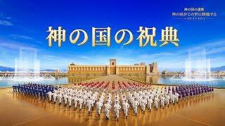 キリスト教混声合唱「神の国の讃歌―神の国がこの世に降臨する」ハイライトその1―神の国の祝典