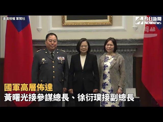 國軍高層佈達 黃曙光接參謀總長、徐衍璞接副總長