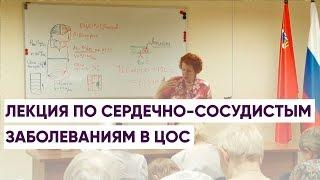 Лекция по сердечно-сосудистым заболеваниям в ЦОС