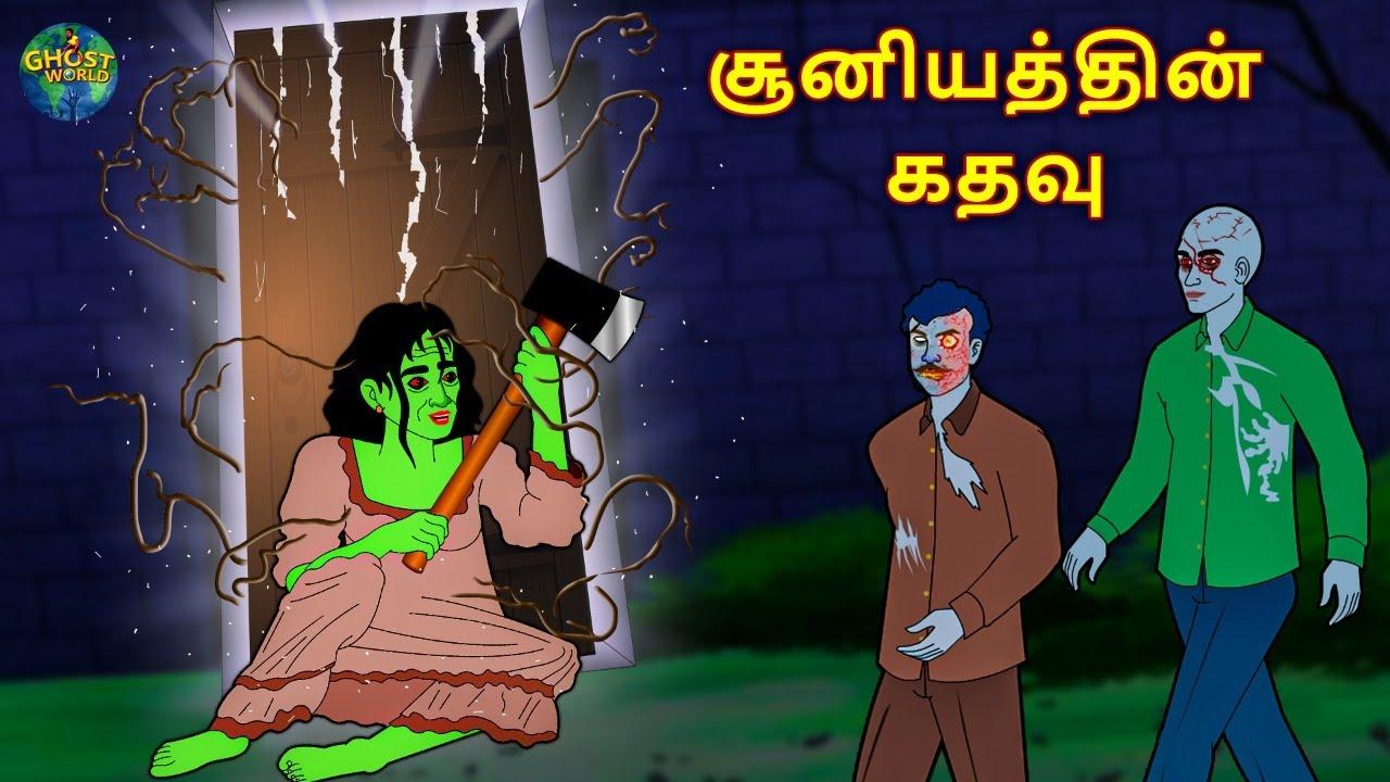 சூனியத்தின் கதவு   Stories in Tamil   Tamil Horror Stories  Tamil Kathai   Horror Stories