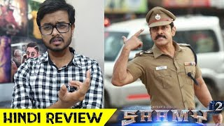 Saamy 2 ( Saamy ² ) Movie Review In Hindi | Vikram | Keerthy Suresh | Bobby