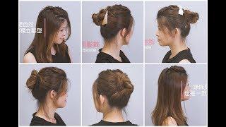 【玩髮型】Long Bob/中長髮/及肩髮的盤髮造型 ✰簡単ヘアアレンジ