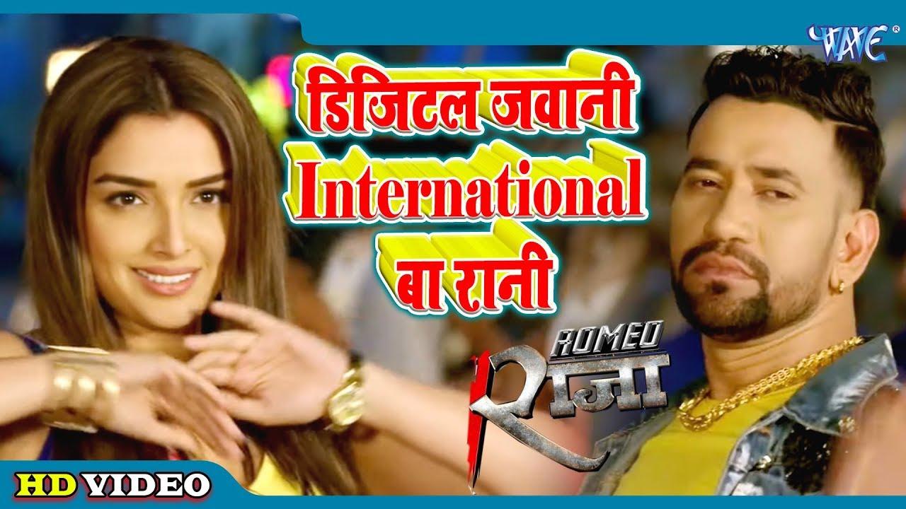 Video II तोहार डिजिटल जवानी International बा रानी II #Dinesh Lal Yadav, Amrapali  Dubey 2020 Song - YouTube