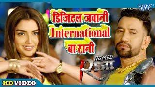 #Video II तोहार डिजिटल जवानी International बा रानी II #Dinesh Lal Yadav, Amrapali Dubey  2020 Song