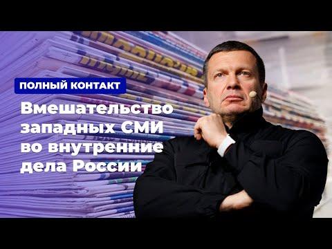 Вмешательство западных СМИ во внутренние дела России * Полный контакт с Соловьевым (12.02.20)