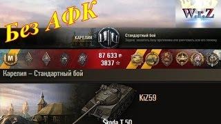 Škoda T 50  Боевой КОЛОБАНОВ  Карелия  World of Tanks 0.9.15.1