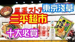 (2019下集)東京淺草勁抵三平超市, 十大必買日本食品SanPei Store FreshFood Market Asakusa Tokyo  2019