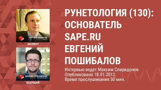 Ссылки в Sape ru