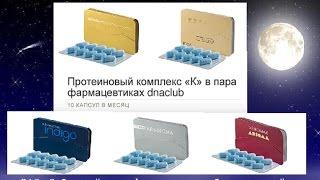 dnaclub® Препараты регенеративной медицины Гришин О В