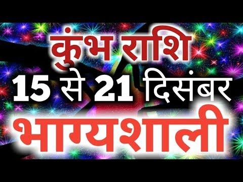 Kumbh rashi saptahik rashifal 15 december se 21 december 2018/Aquarius weekly horoscope