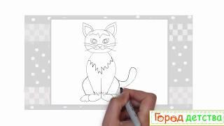 Как легко и просто нарисовать кота ребенку. Видео урок рисования для детей