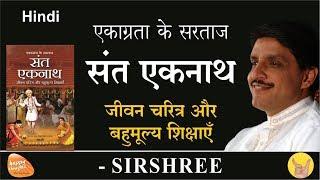 Hindi Life of saint Eknath The ideal disciple संत एकनाथ जीवन चरित्र और बहुमूल्य शिक्षाएँ