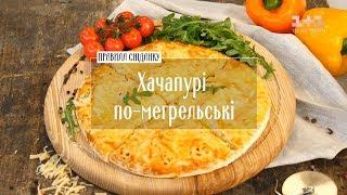 Хачапурі по-мегрельські – рецепти Руслана Сенічкіна