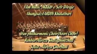 Iran Philharmonic Choir,Madare 0 daraje تيتراژ پاياني سريال مدار صفر درجه. کر فيلارمونيک ايران