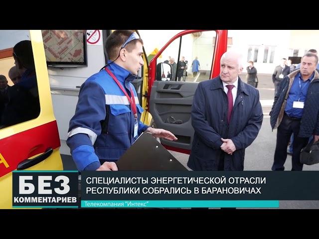 Без комментариев. 21.10.19. Специалисты энергетической области собрались в Барановичах.