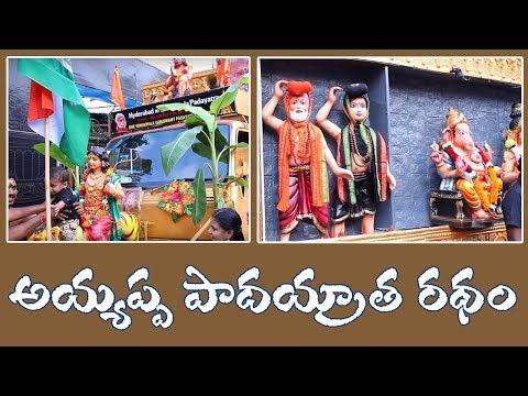 అయ్యప్ప-పాదయాత్ర-రథం- -1200-km's-ayyappa-padayatra-radham- -v-media-services
