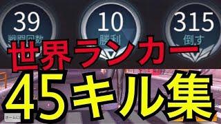 【荒野行動】世界ランカーが贈る圧巻!キル集(スナイパー・アサルト) thumbnail