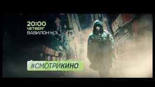 """""""Вавилон нашей эры"""" кино на РЕН ТВ"""