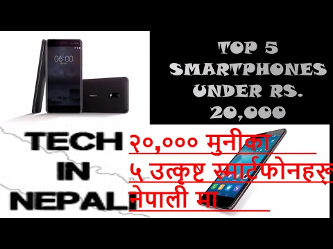 Top 5 Smartphones under Rs 20000 in Nepali||२०,००० मुनीका ५ उत्कृष्ट स्मार्टफोनहरू्||नेपाली मा