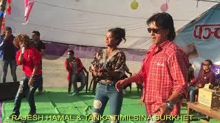 राजेश दाइको देउडामा झक्कास डान्स अनि टंक तिमिल्सिनाको बब्बाल गीत Rajesh hamal Tanka Timilsina