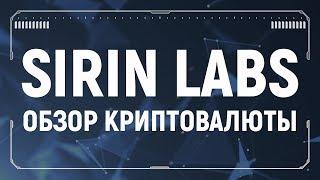 Обзор криптовалюты SRN (SirinLabs)!!!