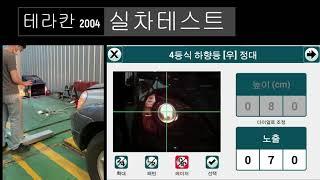 전조등 측정기(상, 하향등 모두 측정가능)-테라칸200…