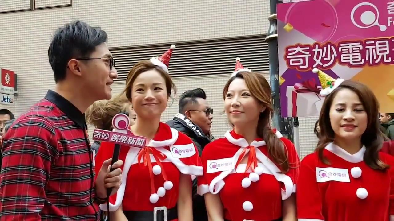 李麗珊+張殷慈+霍嘉恩+嚴崇天@《奇妙電視》宣傳活動17-12-17 - YouTube