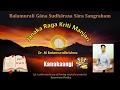 Download Kanakaangi - Shreesha-putraaya - Janaka Raga Kriti Manjari - Dr. M Balamuralikrishna -  001 MP3 song and Music Video