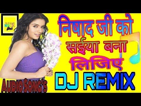 New Nishad song   निषाद जी को सईया बाना लिजिए   New Nishad Song 2019