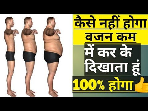 Weight Loss Tips In Hindi !!How To Loss Belly Fat Fast In Hindi? केसे करे वजन कम ।।
