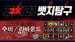 NBA 2K21 뱃지 강좌 4편  -  수비/리바운드