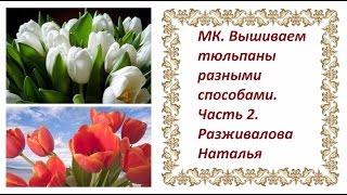 МК. Вышиваем тюльпаны разными способами. Часть 2. Второй и третий способ вышивки.