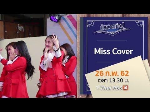 Miss Cover - วันที่ 26 Feb 2019
