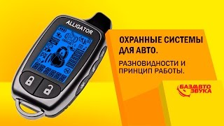 Охранные системы для авто. Разновидности и принцип работы. Обзор avtozvuk.ua