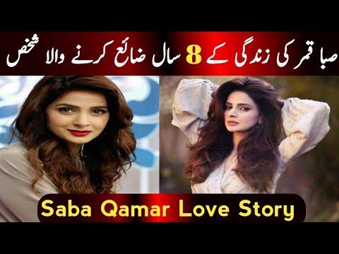 Saba Qamar Love Story - Saba Qamar Personal Secrets - Saba Qamar First Love - Saba Qamar