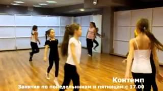Контемп в Litvinoff Dance. Тренер: Мария Литвинова