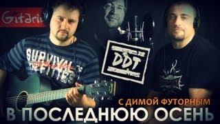 В последнюю осень - ДДТ / Как играть на гитаре (3 партии)? Аккорды, табы - Гитарин